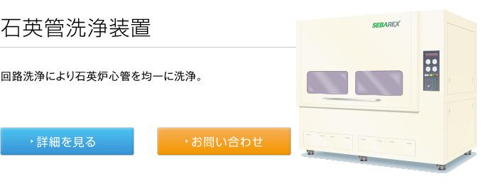 石英管洗浄装置