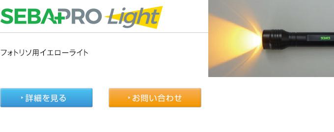 SEBAPRO Light(セバプロライト)