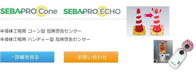 SEBAPRO Cone(セバプロコーン)/SEBAPRO ECHO(セバプロエコー)