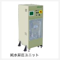 純水昇圧ユニット
