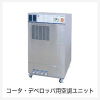 コータ・デベロッパ用空調ユニット