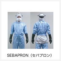 SEBAPRON(耐薬エプロン セバプロン)