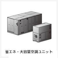 省エネ・大容量空調ユニット